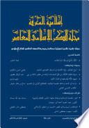 إسلامية المعرفة: مجلة الفكر الإسلامي المعاصر - العدد 94