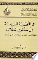 في النظرية السياسية من منظور إسلامي