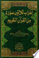 إعراب ثلاثين سورة من القرآن الكريم
