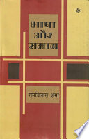Bhasha Aur Samaj