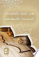 دور البنوك الاسلامية فى التنمية الاقتصادية
