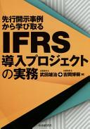 IFRS導入プロジェクトの実務