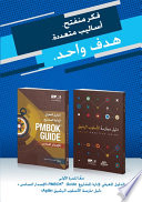 Guide to the Project Management Body of Knowledge  PMBOK R  Guide Sixth Edition   Agile Practice Guide Bundle  ARABIC