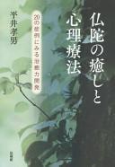 仏陀の癒しと心理療法 -- 20の症例にみる治癒力開発