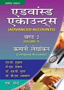 Advanced Accounts Vol-II (Hindi)