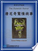 The Dunwich Horror (唐尼奇驚悚故事)