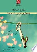 مفتاح السعادة وتحقيق طريق السعادة
