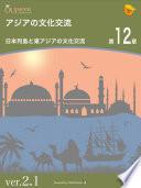アジアの文化交流 第12章 日本列島と東アジアの文化交流
