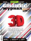 Бизнес-журнал, 2012/11