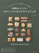 樹脂粘土でつくるかわいいミニチュアサンドイッチ