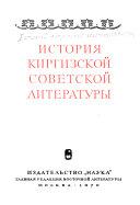 История киргизской советской литературы
