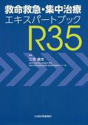 救命救急・集中治療エキスパートブックR35