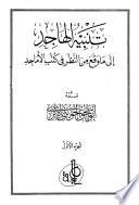 تنبيه الهاجد إلى ما وقع من النظر في كتب الأماجد - [ 1