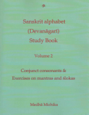 Sanskrit Alphabet (Devanagari) Study Book Volume 2 Conjunct Consonants & Exercises on Mantras and Slokas