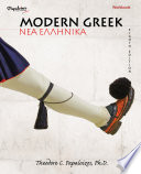 Modern Greek  Workbook