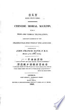 Hien Wun Shoo  Chinese Moral Maxims  with a Free and Verbal Translation  Affording Examples of the Grammatical Structure of the Language