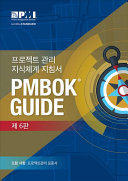 A Guide to the Project Management Body of Knowledge  PMBOK   Guide  Sixth Edition  KOREAN