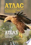 Атлас млекопитающих и птиц Национального парка «Припятский». Atlas of Mammals and Birds of National Park «Pripyatsky»