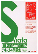 Strata It Fundamentals