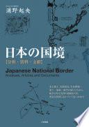 日本の国境