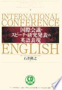 国際会議・スピーチ・研究発表の英語表現