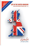 Life in the United Kingdom  A Guide for New Residents  in English and Urdu