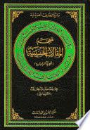 معجم المقالات الحسينية - الجزء الرابع