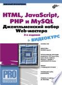Html Javascript Php Mysql Web 3