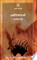 Agnigarbh