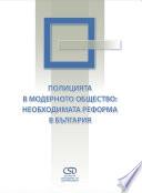 """""""Полицията в модерното общество: необходимата реформа в България"""""""
