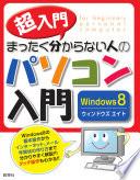超入門まったく分からない人のパソコン入門 Windows8