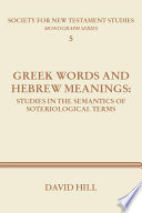 Greek Words And Hebrew Meanings