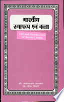 Bharatiya Sthapatya Evam Kala Art And Architecture Of Ancient India book