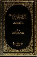 الإمام الجواد، عليه السلام، من المهد الى اللحد