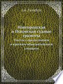 Новгородская и Псковская судные грамоты