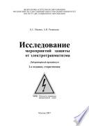 Исследование мероприятий защиты от электротравматизма