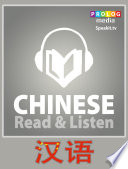 Chinese Phrase Book Read Listen Fully Audio Narrated 51006