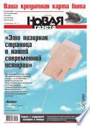 Новая газета 107-2015