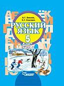 Русский язык. 5 класс. В 2-х частях. Ч. 2. Учебник