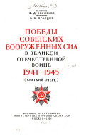 Победы Советских Вооруженных Сил в Великой Отечественной войны 1941-1945