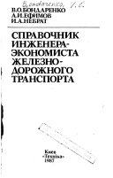 Справочник инженера-экономиста желжно-дорожного транспорта