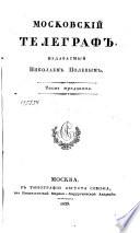 Московский телеграф