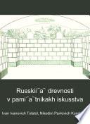 Русския древности в памятниках искусства: Классическия древности южной России