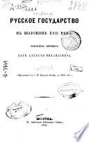 Русское государство в половине ХVII века