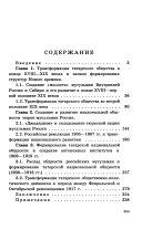 Формирование нации и основные направления развития татарского общества в конце XVIII-начале XX веков