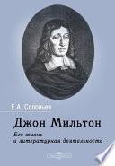 Джон Мильтон. Его жизнь и литературная деятельность