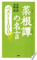 菜根譚の名言ベスト100