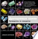 Драгоценные камни. Путеводитель по самоцветам