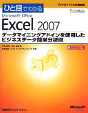 Hitome de wakaru Microsoft Office Excel 2007