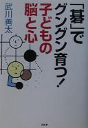 「碁」でグングン育つ!子どもの脳と心